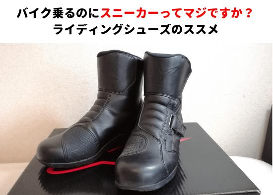 バイク専用のブーツ