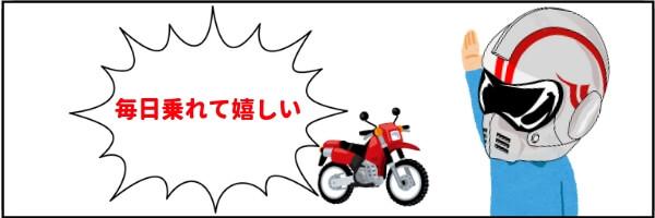 バイクが好きな人