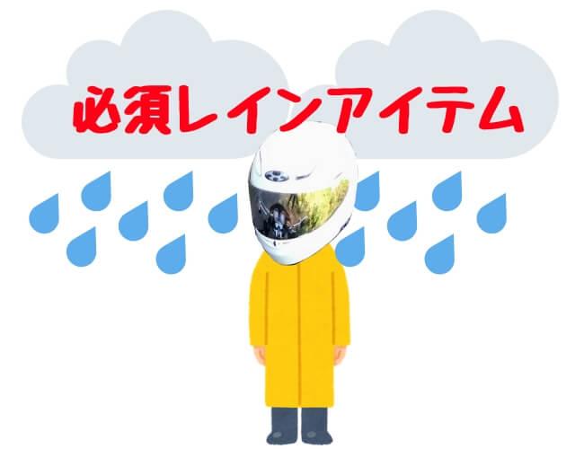 雨の日の防寒対策