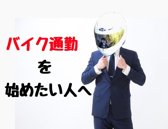 スーツきてヘルメット被る男性
