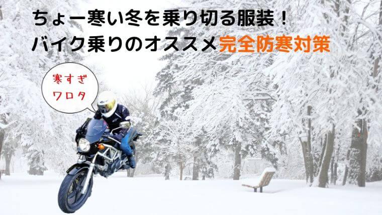 寒い冬におすすめのバイク防寒方法