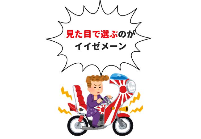 バイクの選び方