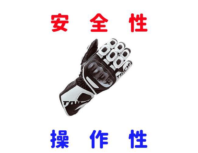 バイクグローブの必要性