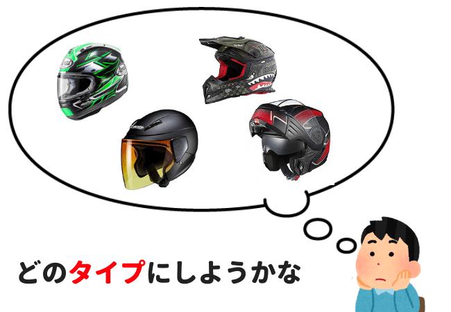 どのヘルメットにしようか悩む人