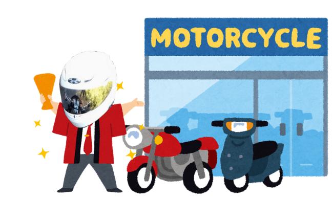 イイバイク屋