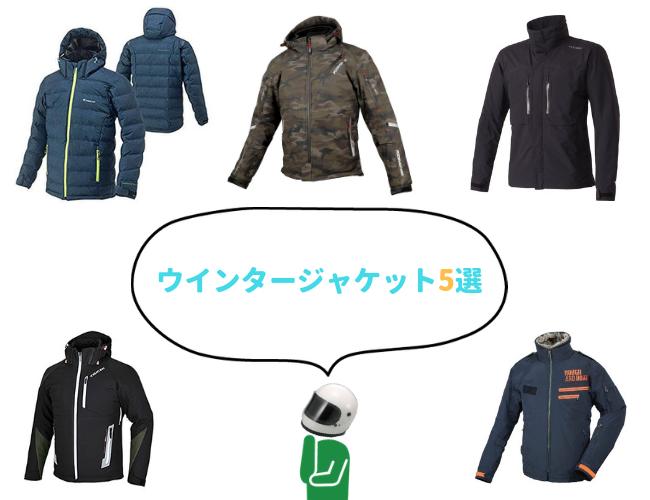 冬用ジャケットで悩む人