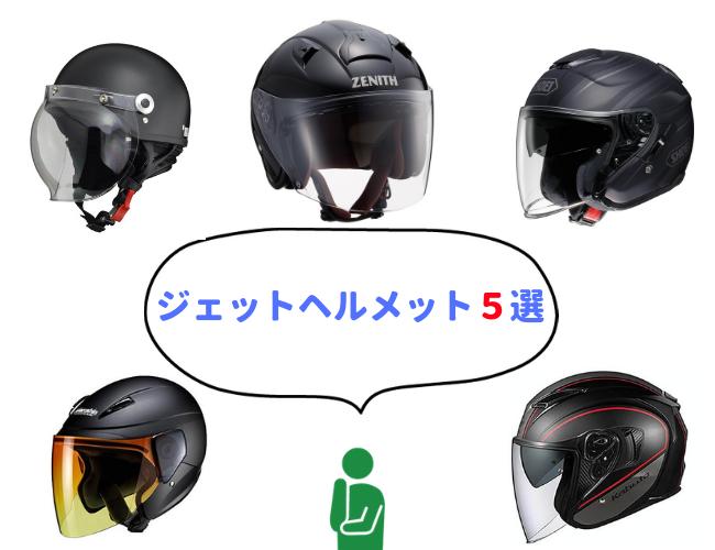 ジェットヘルメットで悩む人