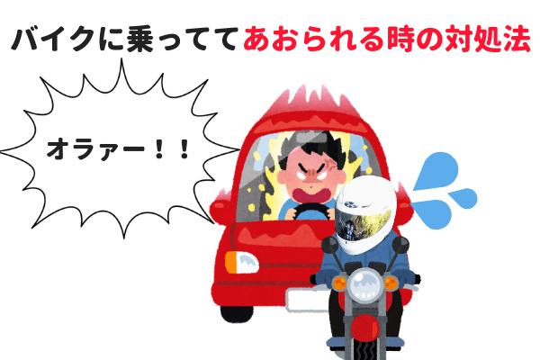 バイクあおり運転の対処方法