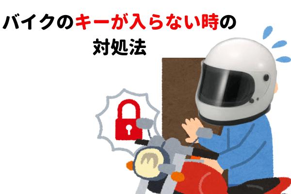 バイクの鍵が入らない