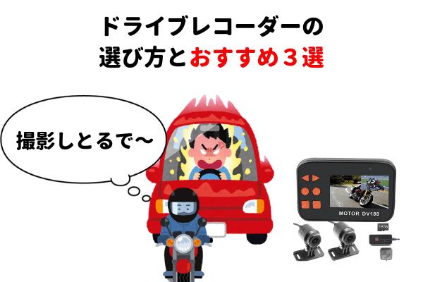 あおり運転に対してドライブレコーダー