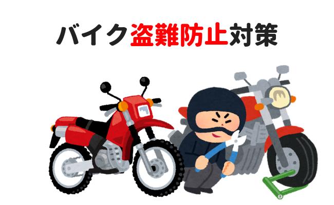 バイクの盗難対策