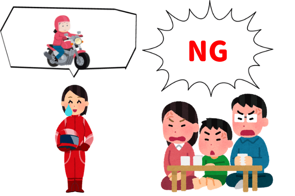 家族からバイクに乗るのを反対されている