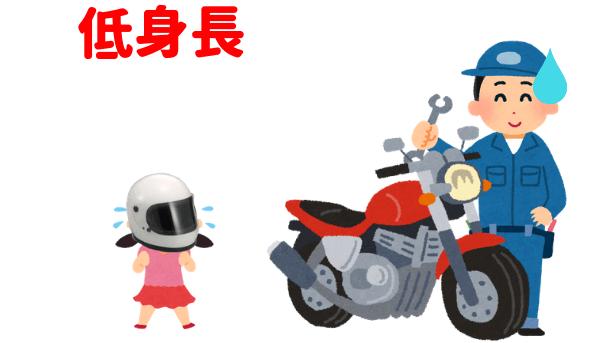 身長が低くてバイクに乗るのが怖い