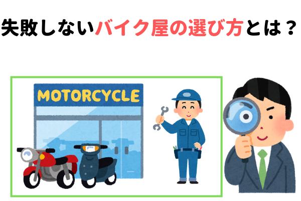 失敗しないバイク屋の選び方