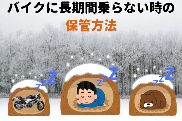 バイクも冬眠が必要?