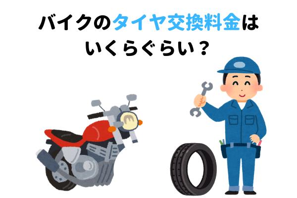 タイヤ交換をする整備士