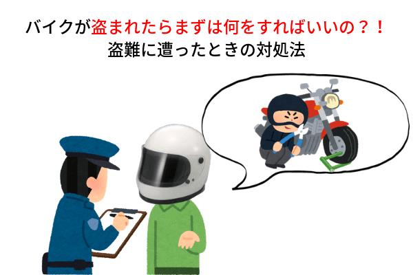 バイクが盗まれた時の対処方法