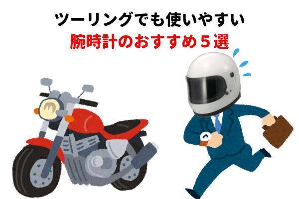 バイク用の腕時計のオススメ