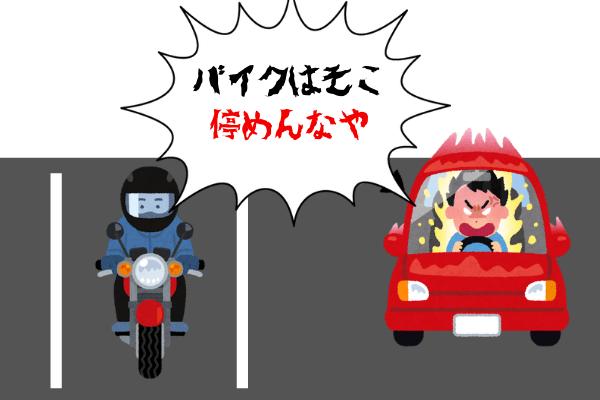 車用の駐車場にバイクはとめていいのか?