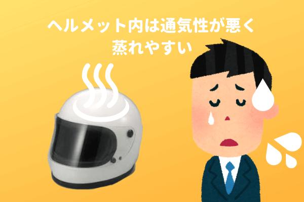ヘルメット内部は通気性が悪い