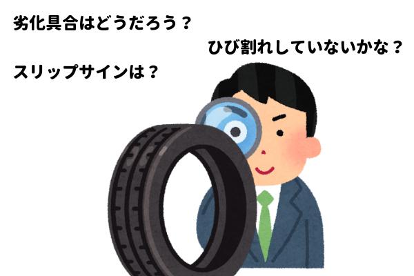 タイヤの寿命を見極める方法