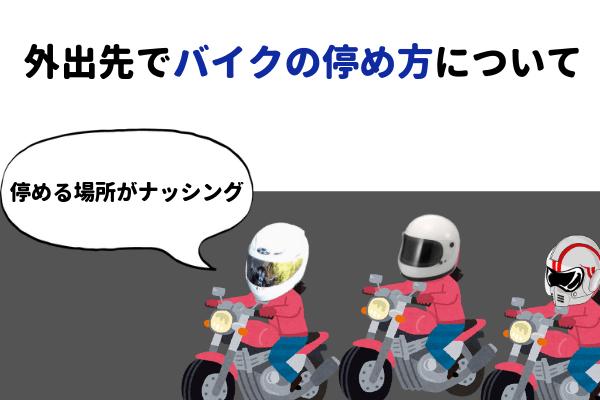 外出先でのバイクパーキングについて