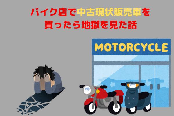 バイクを現状者で買ってはいけない