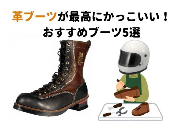 バイク用革ブーツを作っている人
