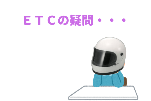 ETC疑問