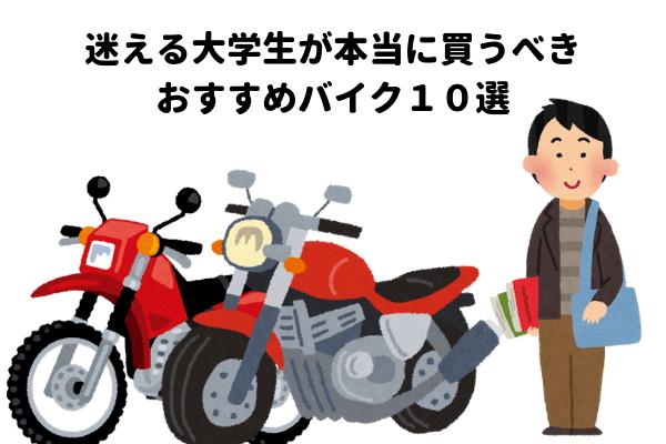 バイク選びに悩む大学生