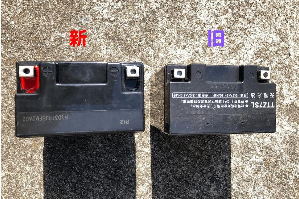 新バッテリー旧バッテリー