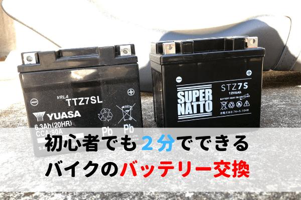 新しいバッテリーとフルイバッテリー