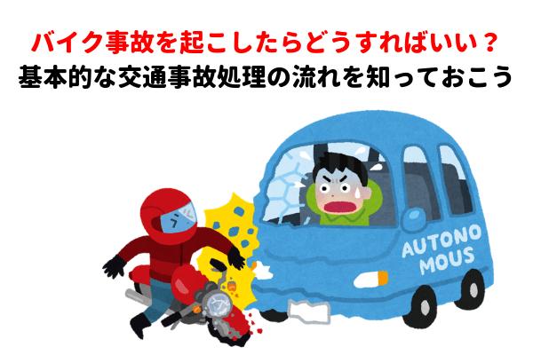 バイクと車の正面事故