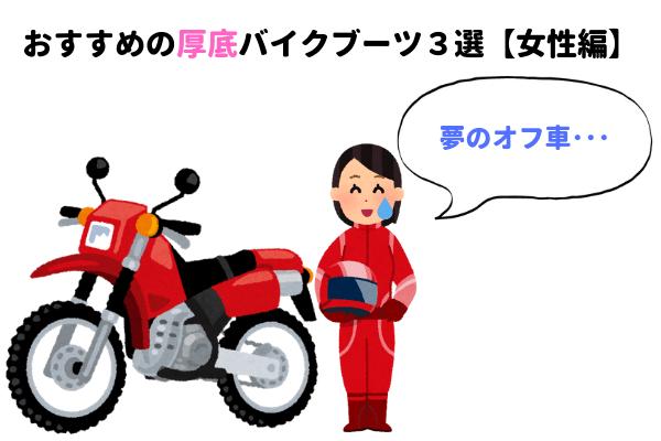 身長が低くてオフロードバイクに乗れない女性