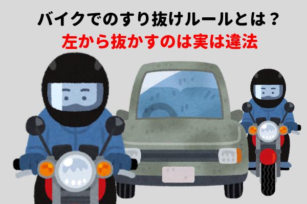 バイクのすり抜けルールとは?