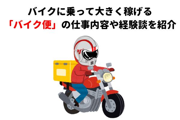 バイク便のバイト