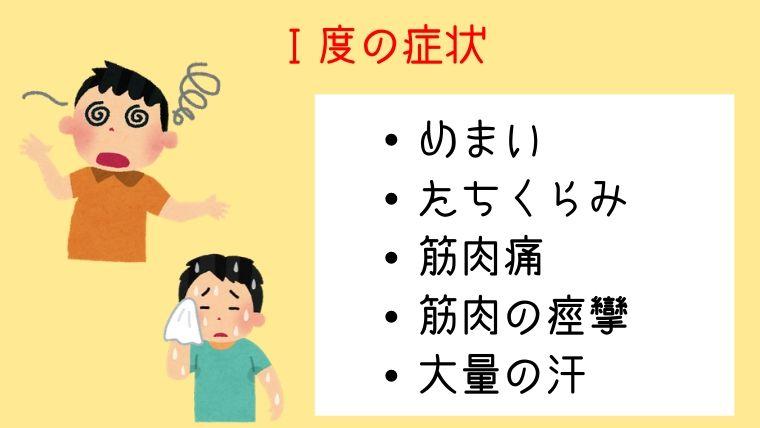 熱中症1度の症状