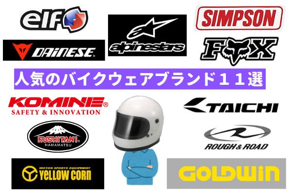 人気のバイクブランド