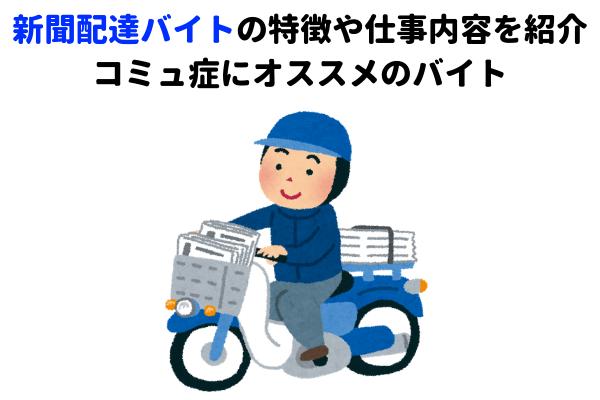 バイト 新聞 配達