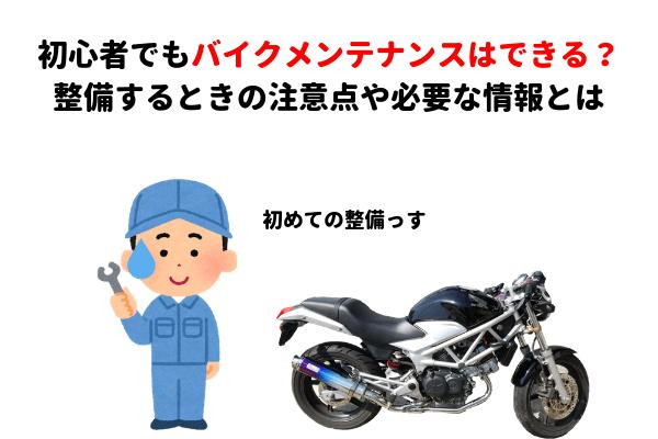 初心者のバイク整備
