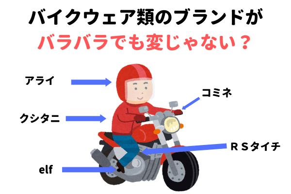 バイクウェアブランドがバラバラライダー