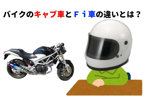 バイクのキャブとFiの違い