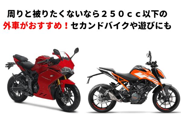 250ccの外車バイク