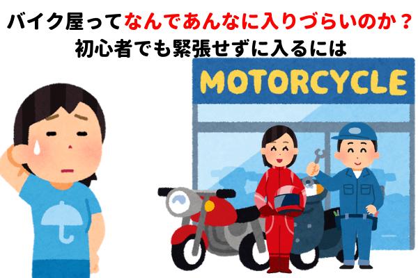 入りづらいバイク屋
