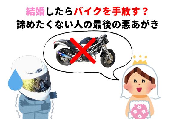 結婚でバイクは手放す?