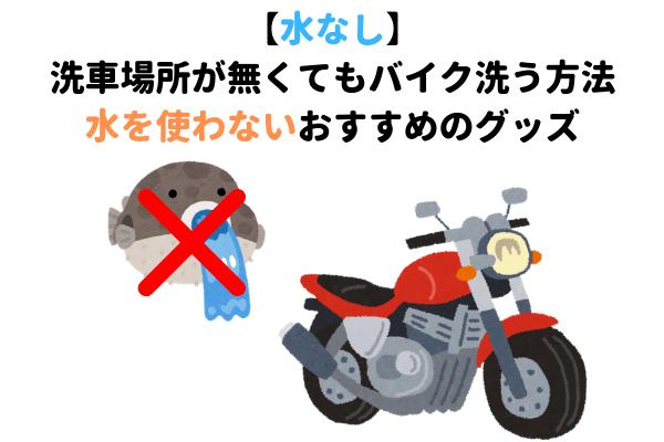 水なしでのバイク洗車