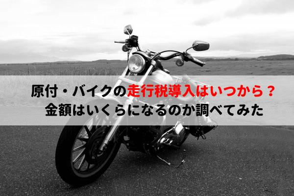 バイクの走行勢は導入されるのか