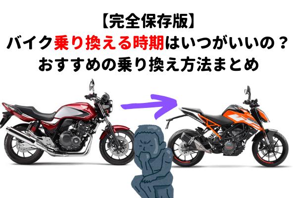 バイクの乗り換え時期を考えている人