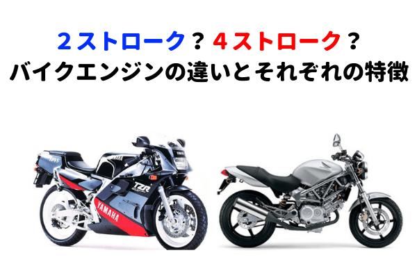 2ストロークと4ストロークのバイク