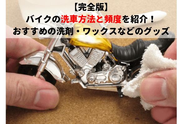 バイクの洗車方法